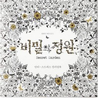 SECRET GARDEN KOREA Buku mewarnai dewasa STRESS THERAPY COLOURING