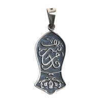 Prophet's Sandal No Enamel Pendant Saying