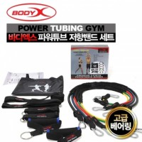 Bodyx Power Tubing Resistance 5 Bands Set
