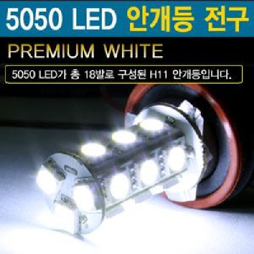 5050 LED fog light lamps - such as H11 board 3D LED waterproof light bar lamp chip epoxy interior mood light / fog light mood board chip lamp Interior Car Accessories