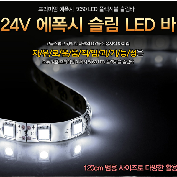 Like Smiley private LEDist 24v LED Flexible DIY KIT (White / 120cm / epoxy type)